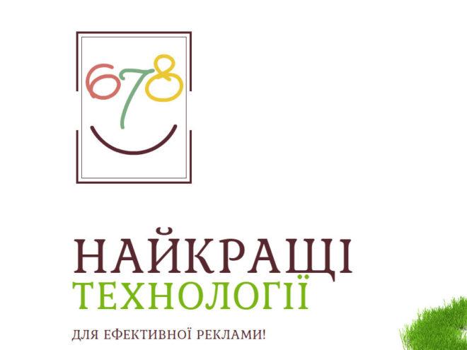Анімований логотип 678